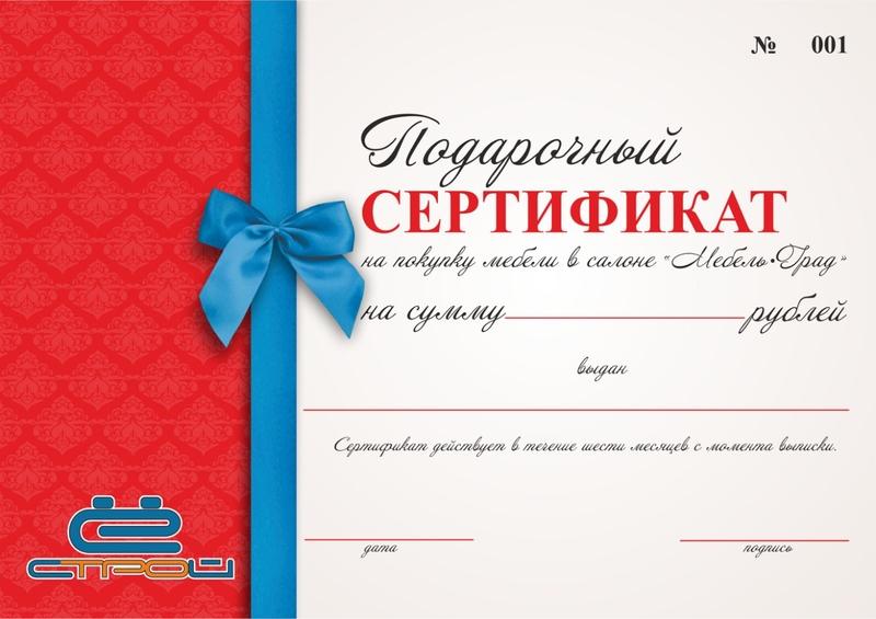 Картинки по запросу сертификат на покупку мебели